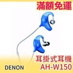 【桃子日貨】日本 DENON AH-W150 iPod/iPhone/iPad 運動防汗 無線藍牙耳機