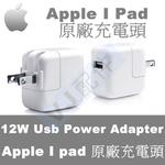 【Apple】iPad Air 2 iPad mini 2 mini 3 mini 4 I pad 2 I pad 3 new Ipad 原廠旅充12W USB Power Adapter原廠充電頭