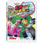 米奇妙妙車隊 DVD Mickey Roadster Racers 免運 (購潮8)
