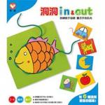 洞洞in&out