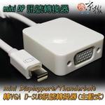 【amber】mini Displayport(mini DP)轉VGA訊號轉換器(Thunderbolt轉VGA)