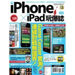 iPhone x iPad 玩爆誌(2)