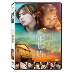 解憂雜貨店 DVD The Miracles of the Namiya General Store (購潮8) 免運