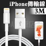 ipad mini ipad4 iphone5 充電線 白色 300cm(78-4132)