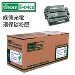 Green Device 綠德光電 Brother TN360D DR-360 環保 感光滾筒/支