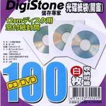 DigiStone CD/DVD A級光碟紙袋(白色)X300PCS