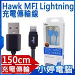Hawk MFI Lightning 充電傳輸線 1.5M iPhone4/I5/iPad/iPod