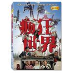 【瘋狂世界 Its a Mad Mad Mad Mad World】高畫質DVD