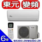 TECO東元【MA36IC-ZR/MS36IC-ZR】《變頻》分離式冷氣