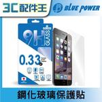 BLUE POWER Apple iPhone6/6S 4/4S 5/5S/SE 9H鋼化玻璃保護貼