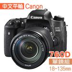 【Canon】EOS 760D+18-135mm STM (中文平輸)