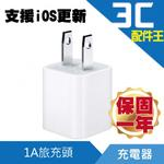 [3C配件王] 新版 APPLE 旅充頭 充電器 A1385 iphone6 5 5C 5S4 4S 3G 3GS