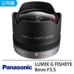 【Panasonic】FISHEYE 8mm F3.5 魚眼鏡頭(公司貨)