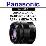 Panasonic LUMIX GX VARIO 35-100mm F4-5.6 POWER O.I.S. (平輸)-送雙頭兩用拭鏡筆