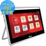 【InFocus鴻海】Big Tab HD 20吋 16G平板 電視電腦(IF195A)
