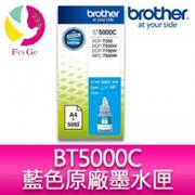 【Brother】BT5000C 原廠藍色墨水 適用型號:DCP-T300、DCP-T500W、DCP-T700W、MFC-T800W(BT5000C)
