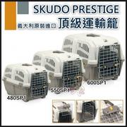 *KING WANG*【MP-261-480SP1】 MPS義大利原裝 SKUDO PRESTIGE 頂級運輸籠(小)