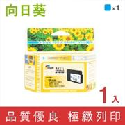 【Sunflower 向日葵】藍色高容量環保墨水匣(for HP NO.951XL CN046AA)