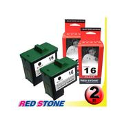 RED STONE for LEXMARK 10N0016(黑色×2)NO.16[高容量]環保墨水匣組