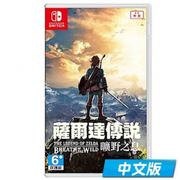 【軟體世界】NS 任天堂 Nintendo Switch 薩爾達傳說:荒野之息 日文版 The Legend of Zelda: Breath of the Wild