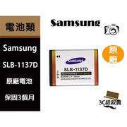出清 Samsung SLB-1137D 原廠電池 NV100HD NV100 NV103 SLB1137D