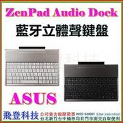 【飛登科技】《楠梓》ASUS ZenPad Audio Dock 藍牙立體聲鍵盤華碩Z300M/Z300C/Z300CL