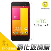 【dido shop】HTC Butterfly2  螢幕鋼化玻璃膜  (MM008-3)