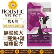 *KING WANG*活力滋Holistic Select《小型幼犬-三種魚配方》3磅