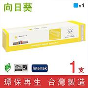 向日葵 for Fuji Xerox DocuPrint C3055DX (CT200806) 藍色環保碳粉匣