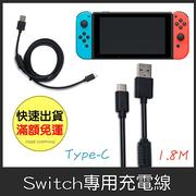 任天堂 NS Switch 副廠 Type C 充電線 快速充電 180cm 加長型 加粗線材 快充
