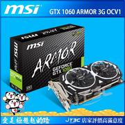 MSI 微星 GeForce GTX 1060 ARMOR 3G OCV1 顯示卡