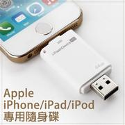 【i-FlashDevice】64GB Apple iPad Air/Air2/mini2/3/4 隨身碟/互傳免電腦