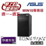 【ASUS 華碩】D320MT 主流超值桌上型電腦 ( D320MT-I37100039R ) I3-7100/1TB/4G/WIN10/office