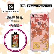 POWER SUPPORT iPhone 8 / 7 Plus 專用 Air Jacket 保護殼 (無保護膜) -惆悵楓葉