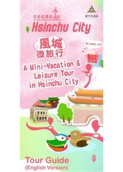 風城微旅行:A mini-vacation & leisure tour in Hsinchu city