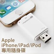 【i-FlashDevice】64GB Apple iPhone6/5S/5/SE Plus 手機隨身碟/雙頭龍/互傳