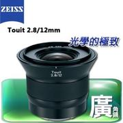 蔡司 Zeiss Touit 12mm F2.8 石利洛公司貨- 送Zeiss保護鏡
