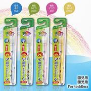 Kids' Toothbrush【Japanese Brand】 KODOMO SYSTEMA Super Fine Bristles for ages 3 to 6 LION 日本 獅王