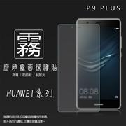 華為 HUAWEI 系列霧面螢幕保護貼 G7 Plus/Y6/Ascend P7/P8/P8 Lite/P9 Plus/P9 Lite