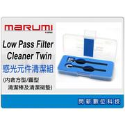 ☆閃新☆ Marumi Low Pass Filter Cleaner Twin(CCD CMOS 果凍棒) 果凍筆