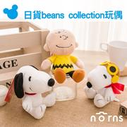 NORNS 【日貨beans collection玩偶】SNOOPY 史努比系列