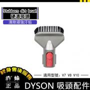 【Dyson 戴森】原廠 全新 V10 V8 V7 SV12 SV11 SV10 可適用 硬漬吸頭 硬質吸頭(absolute motorhead fluffy animal)