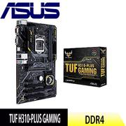 【華碩 ASUS 】TUF H310-PLUS GAMING 主機板