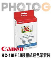 CANON canon KC-18IF (KC18IF,18張裝相片印表紙含色帶) CP100 CP760 CP800 CP900 CP910