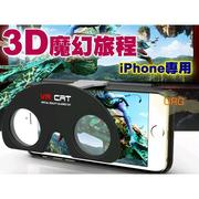 ORG《SD0546》Apple iPhone 6 6s 手機殼 3D眼鏡 虛擬實境 VR CASE VR眼鏡 3D魔幻