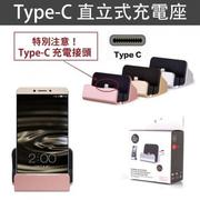 TypeC DOCK Type-C DOCK 充電座 可立式 HUAWEI 華為 P10 Plus、Mate 9、Mate 9 Pro、P9 Plus、P9、P10 lite