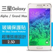 【00490】 [Samsung Alpha / Grand Max] 9H鋼化玻璃保護貼 弧邊 0.26mm