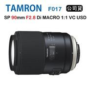 ★限時促銷★ Tamron SP 90mm F2.8 Di MACRO VC USD F017 (公司貨) FOR NIKON