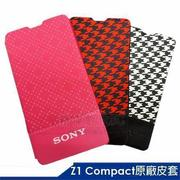Sony Xperia Z1 Compact D5503 原廠皮套