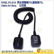 @3C 柑仔店@ PIXEL FC-313/S 閃光燈離機TTL連接線TTL Cable 1.8M for Sony
